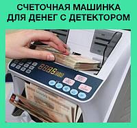 Счеточная машинка для денег с детектором