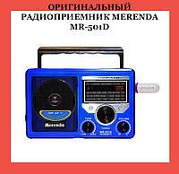 Оригинальный радиоприемник Merenda MR-501D