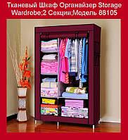 Тканевый Шкаф Органайзер Storage Wardrobe;2 Секции;Модель 88105