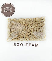 Арахіс бланширований / арахис блашированный Прозорий харчовий пакет 500 грам
