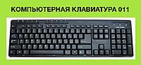 Компьютерная Клавиатура 011