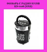 Фонарь с радио и USB KN-608 (NNS)