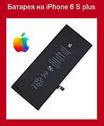 Батарея на iPhone 6 S plus