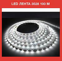 LED лента 3528  Белые  диоды бухта  100m 220V + соеденитель