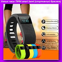 Умные часы TW64 smart band (спортивный браслет, пульс, шагомер),Фитнес трекер Bluetooth,Браслет Смарт шагомер