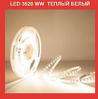 LED 3528 WW  Теплый белый   бухта 100m 220V + соеденитель