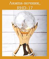 Светодиодная Диско-лампа-ночник, RHD-17 (Шар в руках)