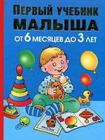 Первый учебник малыша. От 6 месяцев до 3 лет. Автор Олеся Жукова.