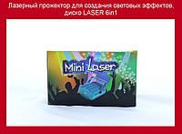 Лазерный прожектор для создания световых эффектов, диско LASER 6in1