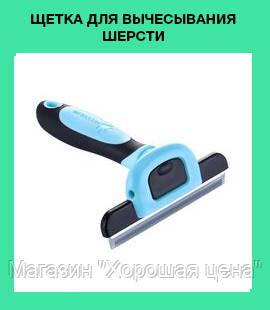 """Pet Care 4inch щетка для вычесывания шерсти у животных - Магазин """"Хорошая цена"""" в Бердянске"""