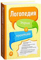 Логопедия. Теория и практика. Автор Филичева. 978-5-699-84343-5