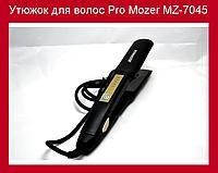 Утюжок для волос Pro Mozer MZ-7045!Опт