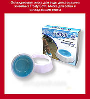 Охлаждающая миска для воды для домашних животных Frosty Bowl, Миска для собак с охлаждающим гелем