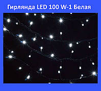 Xmas  LED 100 W-1 Белая   (ПРОДАЕТСЯ ТОЛЬКО ЯЩИКОМ!!!!Акция