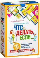 Психологическая игра для детей. Что делать если...2 - Петрановская Людмила