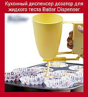 Кухонный диспенсер дозатор для жидкого теста Batter Dispenser