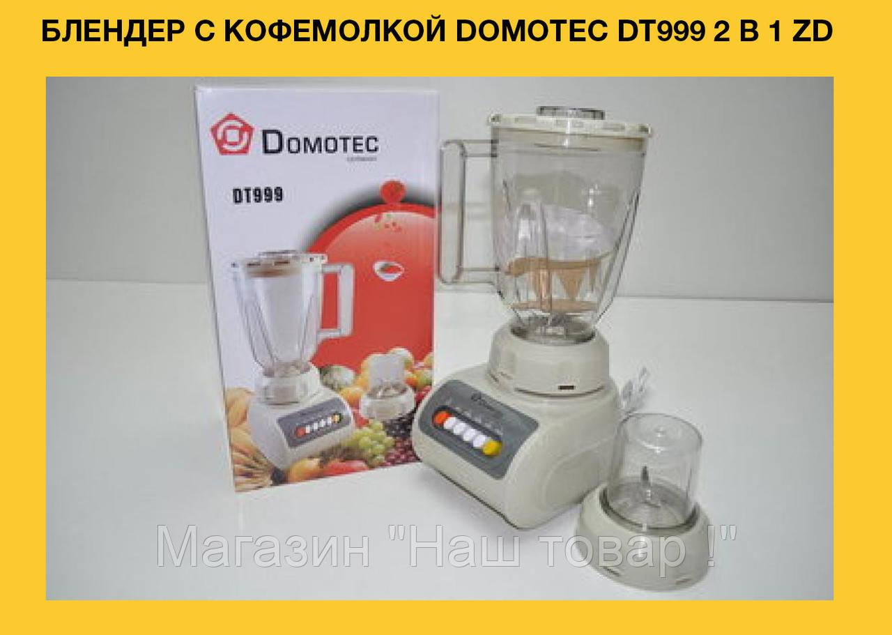 Блендер с кофемолкой Domotec DT999 2 в 1 ZD!Акция
