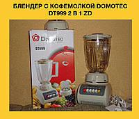 Блендер с кофемолкой Domotec DT999 2 в 1 ZD