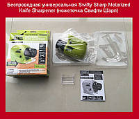 Беспроводная универсальная Swifty Sharp Motorized Knife Sharpener (ножеточка Свифти Шарп)