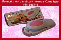 Ручной мини запайщик пакетов Korea type mini sealing