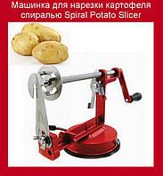 Машинка для нарезки картофеля спиралью Spiral Potato Slicer!Акция