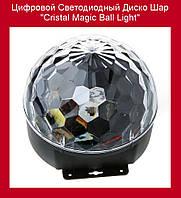 """Цифровой Светодиодный Диско Шар """"Cristal Magic Ball Light""""!Акция"""
