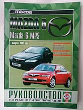 MAZDA 6 Mazda 6 MPS Моделі з 2002 року Бензин • Дизель Керівництво по ремонту та експлуатації