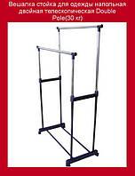 Вешалка стойка для одежды напольная двойная телескопическая Double Pole(30 кг)