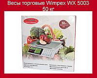 Весы торговые Wimpex WX 5003 50 кг