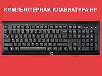 Компьютерная Клавиатура HP