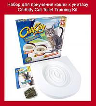 Набор для приучения кошек к унитазу CitiKitty Cat Toilet Training Kit