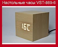 Настольные часы VST-869-6(Белый)!Акция