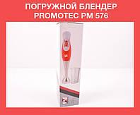 Погружной блендер PROMOTEC PM 576!Акция