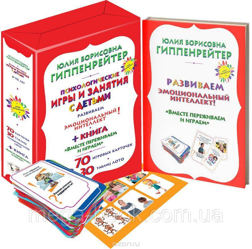Психологические игры и занятия с детьми (+ 2 игровых набора) Автор Гиппенрейтер Ю.Б.
