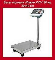 Весы торговые Wimpex WX-120 kg, 30x40 cm!Акция