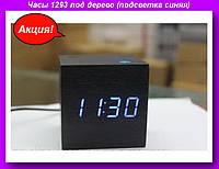 Часы 1293 под дерево (подсветка синяя),Часы настольные домой,часы электронные настольные!Акция