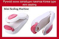 Ручной мини запайщик пакетов Korea type mini sealing!Акция