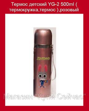 Термос детский YG-2 500ml ( термокружка,термос ),розовый!Акция, фото 2
