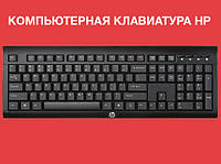 Компьютерная Клавиатура HP!Акция
