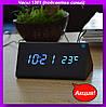 Часы 1301 (подсветка: синий),Led цифровые часы,часы в виде куба!Акция