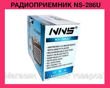 Портативный Радио приемник NS-286UАкция