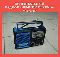 Оригинальный радиоприемник Merenda MR-501D!Опт