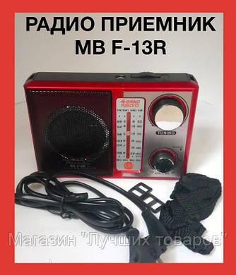 Портативный Радио приемник MB F-13R!Акция