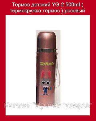 Термос детский YG-2 500ml ( термокружка,термос ),розовый!Акция