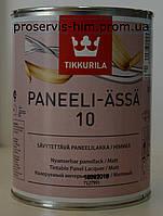 Tikkurila Paneeli-Assa 10  матовый панельный лак  0,9л