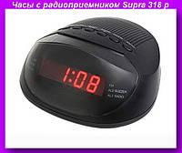 Часы 318 р (220 В),Часы с FM 318, Часы 318 р,Часы с радиоприемником Supra,Часы с FM!Опт
