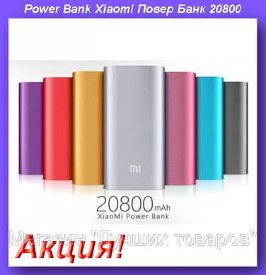 Power Bank Xiaomi Повер Банк 20800,Xiaomi Mi Power Bank 20800 mAh портативное зарядное!Акция