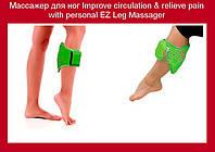 Массажер для ног Improve circulation & relieve pain with personal EZ Leg Massager!Опт