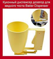 Кухонный диспенсер дозатор для жидкого теста Batter Dispenser!Акция