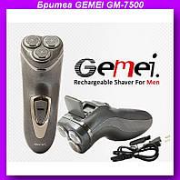 Бритва GEMEI GM-7500,Бритва GEMEI,Бритва  мужская,Профессиональная электробритва!Опт